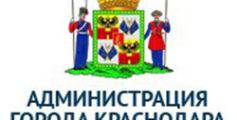 Администрация и городская Дума Краснодара
